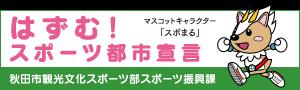 はずむ!スポーツ都市宣言 秋田市教育委員会スポーツ振興課