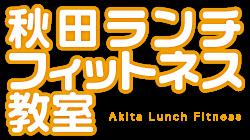 秋田ランチフィットネス教室